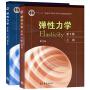 弹性力学 徐芝纶 第5版 第五版 上下册 套装2本 弹性力学教材 考研教材辅导用书 高等教育出版社