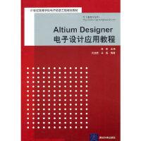 Altium Designer电子设计应用教程(21世纪高等学校电子信息工程规划教材) 高歌 清华大学出版社 9787
