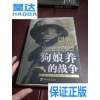 [二手旧书9成新]狗娘养的战争:巴顿将军自述 /乔治・S・巴顿 郑?