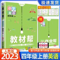教材帮四年级上册英语人教版2021秋
