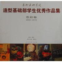 广州美术学院造型基础部学生优秀作品集(色彩卷2004-2010)