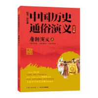 中国历史通俗演义(青少版)・唐朝演义(上)