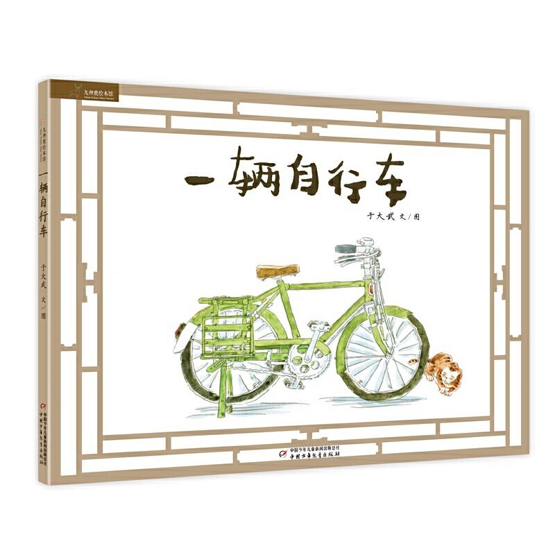 九神鹿绘本馆——一辆自行车 从《北京 中轴线上的城市》到《一辆自行车》,用绘本的方式给孩子讲述老北京故事的儿童画家于大武,80年代享誉亚洲,绘本多次在国外出版。用画笔记下一段看得见的历史,让孩子在图画中了解上个世纪的北京城。