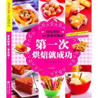 【二手书8成新】次烘焙就成功 《幸福食光》编委会 重庆出版社