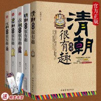 正版中国史记 汉朝、唐朝、宋朝、明朝、清朝绝 对很有趣系列(新版5册) 汉朝那些事儿全套全集 明朝那些事儿 那时汉朝全
