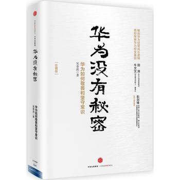 [95新正版二手旧书] 华为没有秘密(珍藏版)
