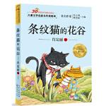 儿童文学名家名作美绘本-条纹猫的花谷,肖定丽,湖北美术出版社,9787539476520