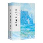 周国平散文精选(名家散文典藏:彩插版)