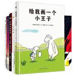 给孩子的安全感图画书(全5册)(奇想国童书)让孩子收获自信,学会与他人相处