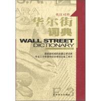 【二手书8成新】华尔街词典 [美] 舒克,陈启清 等 中国商业出版社
