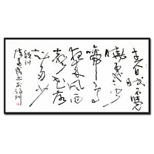 福建省文学艺术界联合会副主席 陈奋武《书法》