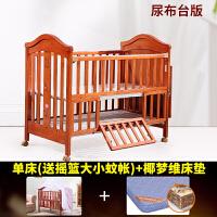婴儿床实木多功能宝宝床环保bb新生儿童床游戏摇篮床送蚊帐 +棕垫