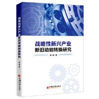战略性新兴产业新旧动能转换研究,陈雷,中国经济出版社【质量保障放心购买】