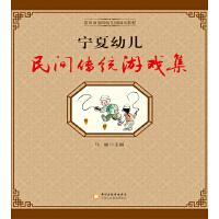 宁夏幼儿民间传统游戏集(仅适用PC阅读)