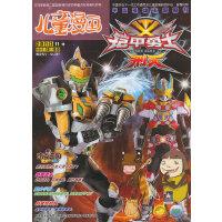 儿童漫画2013.11月刊(总第477期)