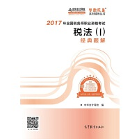 税法(Ⅰ)经典题解