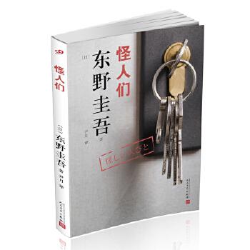 东野圭吾作品:怪人们(2018年新版)