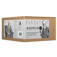 弗洛伊德文集(全十二册) 珍藏版