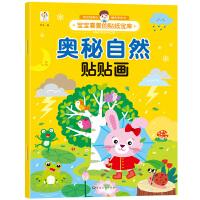 奥秘自然贴贴画2-3-4-5-6岁宝宝贴纸宝库贴纸书儿童贴画书益智玩具贴