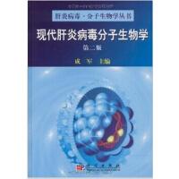 现代肝炎病毒分子生物学(第2版) 精装