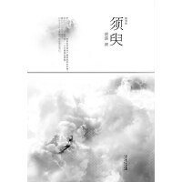 【正版二手书9成新左右】须臾:落落首部随笔图文集 落落 长江文艺出版社