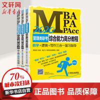 MBA MPA MPAcc管理类联考综合能力高分教程 数学+逻辑+写作三合一复习指导 第4版 2020 机械工业出版社
