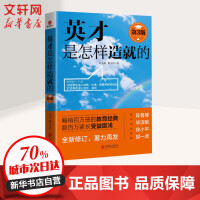 英才是怎样造就的 第3版 北京联合出版社