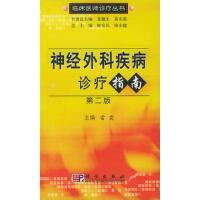 【二手旧书九成新】神经外科疾病诊疗指南(第二版) 雷霆 科学出版社 9787030131881
