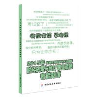 2015年首部互联网会计从业资格:财经法规与会计职业道德智能题库 9787509561553 中国财政经济出版社