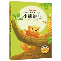 小熊维尼,(英)A・A・米尔恩 著;杜蕾 改写 著作,长江文艺出版社,9787535488015