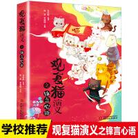观复猫演义之锋言心语 马未都嘟咒言蜜语我想和你过个节如果历史是一群喵中国历史读物漫画6-7-8-9-10岁儿童故事书中