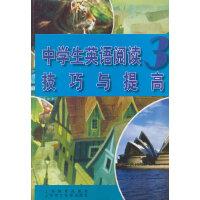 中学生英语阅读技巧与提高3
