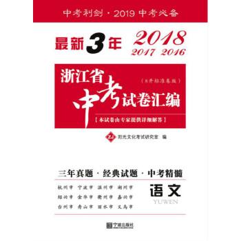 最新3年浙江省中考试卷汇编 语文(2016、2017、2018)
