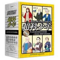 """""""超科少年""""系列 (全6册)"""