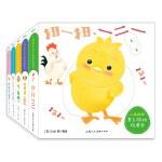 小鸡球球亲子游戏玩具书:全5册(小鸡球球触感玩具书系列新书,35种亲子运动游戏,帮助宝宝发展运动机能,,促进智力更好发展。)