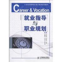 就业指导与职业规划( 货号:711523793) 9787115237934