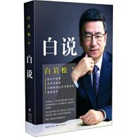 【正版二手书9成新左右】白说(版 白岩松 长江文艺出版社