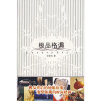 【二手书8成新】格调 张继合 当代中国出版社
