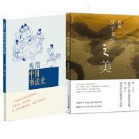 极简中国书法史+汉字书法之美(共2册)
