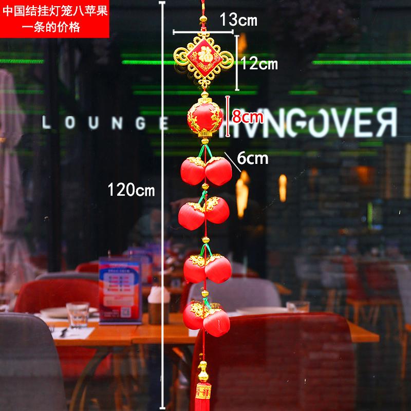 新年节庆喜庆装饰用品福字中国结福袋苹果挂件春节装饰品布置挂饰