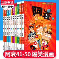 正版 阿衰41-50(共10册)41-42-43-44-45-46-47-48-49-50漫画书 爆笑校园 搞笑故事书