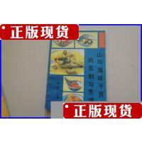 [二手书旧书9成新]山珍海味干货的发制与烹调 /粟健 王滨 农村读物出版社