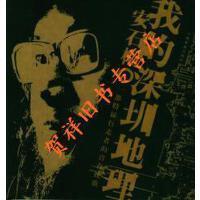 【二手旧书9成新】我的深圳地理安石榴 中国戏剧出版社