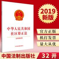 中华人民共和国社区矫正法(含草案说明) 2019新版 中国法制出版社