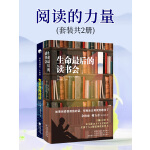 阅读的力量(套装共2册)