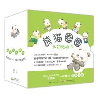 熊猫圈圈创意认知纸板书(套装共8册)