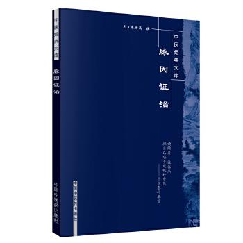 脉因证治·中医经典文库 读经典,做临床,把自己培养成铁杆中医。