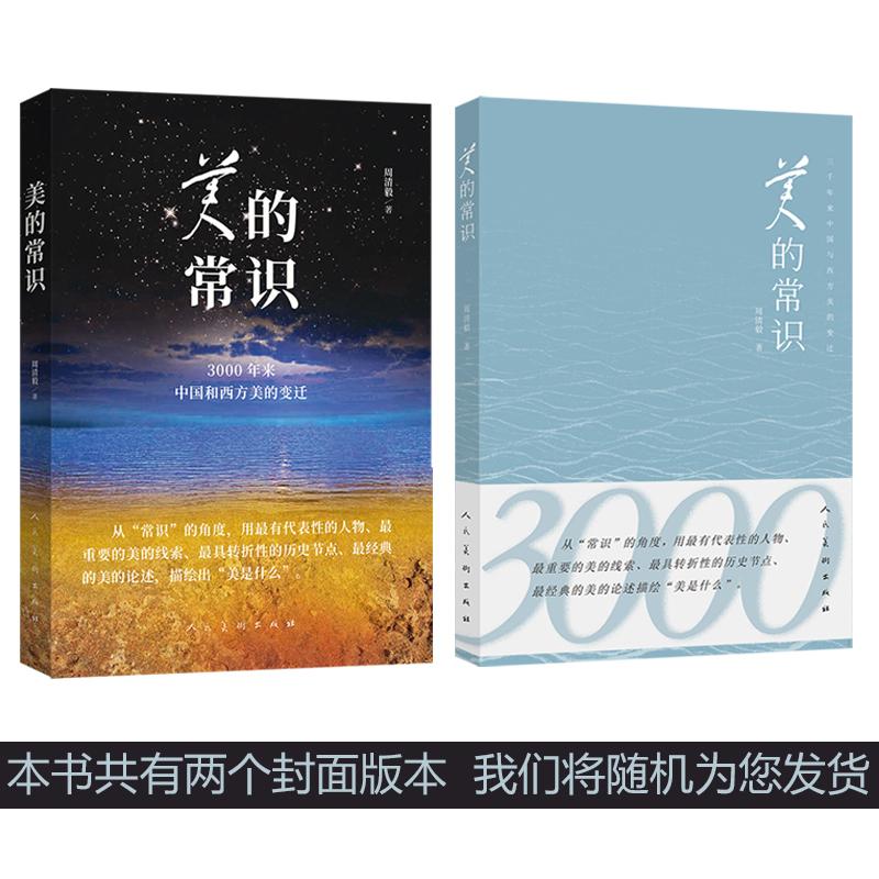 """美的常识(央视《读书》推荐) 写给所有人的美育读本,纵览3000年来中国和西方美的变迁,用*有代表性的人物、*重要的美的线索、*转折性的历史节点、*经典的美的论述,告诉*多数人""""美的常识"""""""