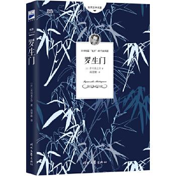 罗生门(芥川龙之介小说集)《人间失格》作者太宰治是芥川的头号书迷。黑泽明奥斯卡获奖影片《罗生门》原著小说,豆瓣8.5分译本。