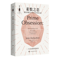 哲人石丛书珍藏版07·素数之恋:黎曼和数学中最大的未解之谜